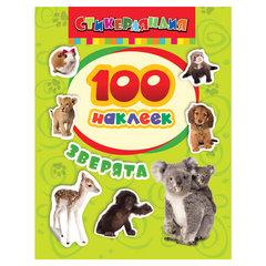 """Альбом наклеек """"100 наклеек. Зверята"""", Росмэн"""
