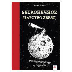 Бесконечное царство звезд. Захватывающий мир астрономии, Тайхман Ю.