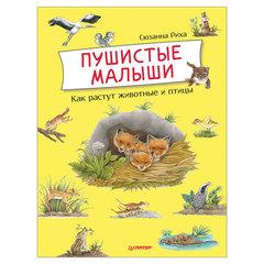 Пушистые малыши. Как растут животные и птицы, Риха С.