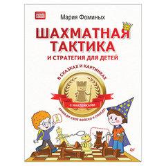 Шахматная тактика и стратегия для детей в сказках и картинках, Фоминых М.В.
