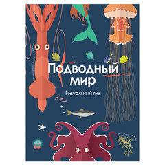 Подводный мир. Визуальный гид, Вайс С.
