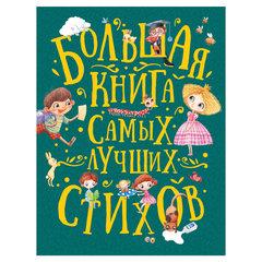 Большая книга самых лучших стихов, Аким Я.