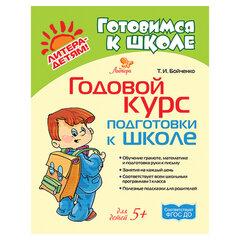 Годовой курс подготовки к школе, Бойченко Т.И.