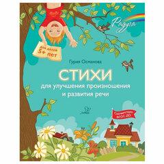 Стихи для улучшения произношения и развития речи, Османова Г.А.
