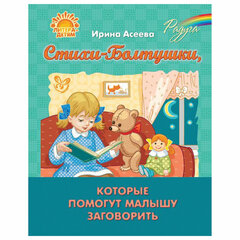 Стихи-Болтушки, которые помогут малышу заговорить, Асеева И.И.