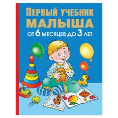 Первый учебник малыша. От 6 месяцев до 3 лет, Жукова О.С.