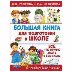 Большая книга для подготовки к школе, Узорова О.В.