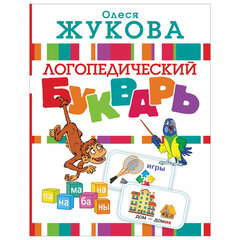 Логопедический букварь, Жукова О.С.