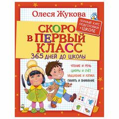 Скоро в первый класс. 365 дней до школы, Жукова О.С.