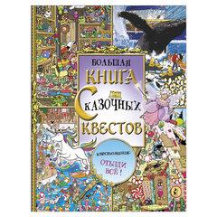 Большая книга сказочных квестов