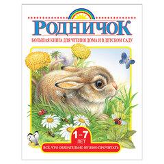 Родничок. Большая книга для чтения дома и в детском саду. 1-7 лет
