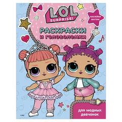 """Книжка-раскраска """"L.O.L. Surprise. Раскраски и головоломки для модных девчонок"""", АСТ"""