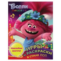 """Книжка-раскраска """"Тролли 2. Игры и раскраски в стиле поп"""", с наклейками, АСТ"""