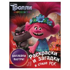 """Книжка-раскраска """"Тролли 2. Раскраски и загадки в стиле рок"""", с наклейками, АСТ"""