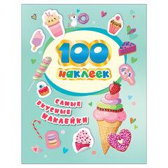 """Альбом наклеек """"100 наклеек. Самые вкусные наклейки"""", Росмэн"""
