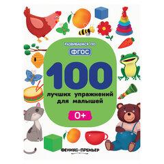 100 лучших упражнений для малышей. 0+