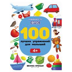 100 лучших упражнений для малышей. 4+